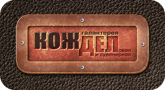 Logo_kozhdel_fon